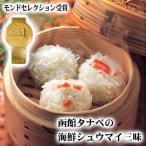 函館タナベ食品『海鮮しゅうまい三昧セット』