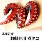 煮たこ 大型足1本 1kg お刺身で食べられる茹でタコ。たこ焼き、蛸のから揚げ、様々な料理にご利用できるボイルタコ。北海道産グルメお取り寄せ
