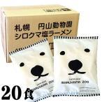 白クマラーメン 塩 10食分藤原製麺の袋麺 円山白...