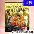 其它 - (メール便なら送料無料)北海道十勝名物 豚丼 2袋 郷土料理ぶた丼が電子レンジでわずか1分で出来上がり。手間いらずの豚丼の具です。レンジでチングルメ