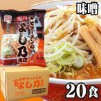 旭川ラーメン みそラーメンのよし乃 味噌ラーメン 10食入り袋麺 北海道ご当地ラーメン、銘店の味が楽しめる、藤原製麺の乾麺インスタントラーメン
