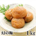 はちみつ梅・低塩梅干し5% 特大 幻の梅 1kg(40〜52個入り・3Lサイズ) 蜂蜜梅