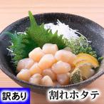 訳あり ホタテ貝柱フレーク 1kg(小型・割れあり) お刺身で食べることも出来きる北海道産の帆立です。わけありのほたて貝柱