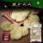ショッピング円 (メール便なら送料無料)北海道産昆布 丸とろろ昆布 35食分×2袋 円形上になった、まるとろろ昆布。そば、うどん等に入れてお召し上がりください。