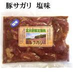 北海道富良野限定 豚サガリ/豚ハラミ 塩味 180g 国産の豚を北海道で味付けしたホルモン、焼肉です。バーベキューBBQや野外で網焼きもできます