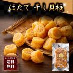 (メール便なら送料無料)干しホタテ貝柱 100g(22玉前後) 北海道の珍味、帆立干し貝柱。歯ごたえのあるホタテ干貝柱です。北海道産おつまみ乾物