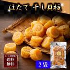 (メール便なら送料無料)ホタテ貝柱 乾燥 200g(44玉前後) 北海道の珍味、帆立干し貝柱。歯ごたえのある無添加のホタテ干し貝柱です。北海道産