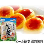 ポイント消化 食品(メール便なら送料無料)いももち 1袋 6個入り 北海道じゃがいも100%使用、芋もち。北海道の郷土料理、お土産にもお勧めなイモ餅