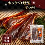 花鯽魚 - (メール便なら送料無料)ほっけのくんせい 160g(皮付き) 北海道の珍味、ホッケの燻製。北海道乾物グルメ酒の肴つまみのどうぞ
