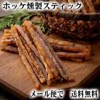 (メール便なら送料無料)むしり ほっけのくんせい 60g×2袋 北海道の珍味、ホッケの燻製。北海道乾物グルメ 酒のおつまみ