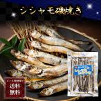 柳葉魚 - (メール便なら送料無料)シシャモ磯焼き 152g 北海道の珍味、シシャモの磯焼きです。薄味の醤油で味付けし、ししゃもを干した後焼き上げた、おつまみ