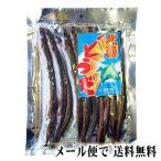 ポイント消化消費 (メール便なら送料無料)おおなご くんせい 220g 北海道の珍味、大女子 燻製。固い歯ごたえと、ほろ苦い、いかなごスモーク