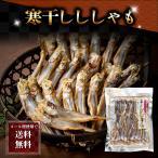 (メール便なら送料無料)寒干し若シシャモ 70g 北海道で天日干しにした若ししゃもの珍味。シンプルな塩味のおつまみ、寒干シシャモ。乾物グルメ