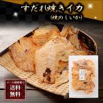 (メール便なら送料無料)いかの介 すだれ焼きいか 75g×2袋 イカを薄く引き伸ばして焼き上げた珍味。焼いたときの焦げ目が香ばしい。北海道のスルメおつまみ