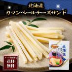 ポイント消化消費 (メール便なら送料無料)北海道カマンベールチーズサンド チーズ鱈 60g×3袋 十勝産チーズをタラのすり身でサンドしたチーズたら