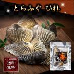 河豚 - (メール便なら送料無料)トラフグの干しふぐひれ酒 10g×2袋 ふぐヒレ酒用 天日干しにしたフグひれを、焼き上げて熱燗に入れると日本酒が河豚風味が変わります