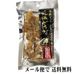 干贝 - (メール便なら送料無料)浜焼きホタテ貝柱 90g(40玉前後) 北海道の珍味、醤油タレで焼き上げたほたての干し貝柱。北海道おつまみ乾物
