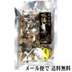 ポイント消化消費(メール便なら送料無料)つぶ貝 くんせい 85g 北海道のツブ貝をスモークにした珍味。ツブ貝燻製の独特の旨味が、お酒によく合います。