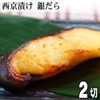 西京漬け 銀だら 100g×2切 北海道加工の銀ダラ西京焼き 脂のり抜群の銀鱈は、西京味噌の旨みが良く合います。肉質がなめらかで、豊かな旨みが広がります。