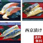 (送料無料)魚の西京漬け Bセット 3品×2切(銀がれい・鮭・さば) 北海道加工の西京焼き、焼き魚。香ばしい味噌と魚の旨味が味わえます(ギフト)