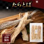 ポイント消化消費 食品(メール便なら送料無料)ピリ辛 むしり たらとば 110g 北海道産のすけそうたらを乾燥させた珍味、鱈トバ。