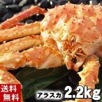 (送料無料) タラバガニ たらばがに 姿 2.2kg 中型 ボイル冷凍(アラスカ産) たらば蟹贈答用のカニ姿。焼きガニも美味(ギフト)