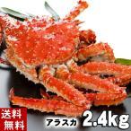 (送料無料) タラバガニ たらばがに 姿 2.4kg 中型 ボイル冷凍(アラスカ・北海道産) たらば蟹お歳暮にぴったりののカニ姿です。ギフト