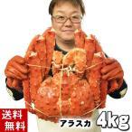 (送料無料) タラバガニ たらばがに 姿 4.0kg 巨大 ボイル冷凍(アラスカ・北海道産) たらば蟹贈答用のカニ姿。かに飯や焼きガニも美味しい。(ギフト)