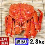 (送料無料) わけあり 訳あり タラバガニ 姿 2.8kg(中型)ボイル冷凍 足御折れありのわけあり品たらば蟹です