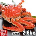 (送料無料) タラバガニ たらばがに 姿 2.6kg 中型 ボイル冷凍(北海道産) たらば蟹贈答用のカニ姿です。かに飯や、焼きガニも美味しい。