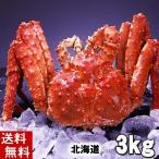 (送料無料) タラバガニ たらばがに 姿 3.0kg 大型 ボイル冷凍(北海道産) 蟹 カニ姿