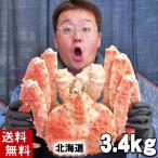 (送料無料) タラバガニ たらばがに 姿 3.4kg 大型 ボイル冷凍(北海道産) たらば蟹贈答用カニ【#元気いただきますプロジェクト】
