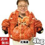 (送料無料) タラバガニ たらばがに 姿 4.0kg 巨大 ボイル冷凍(北海道産)蟹贈答用のカニ姿。(ギフト)