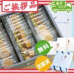 \お引っ越し/ 引越し 挨拶 無料で熨斗名書き 神戸トラッドクッキー KTC-100 粗品 ギフト