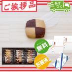 \お引っ越し/すぐ出荷 引越し 挨拶 無料で熨斗名書き 神戸トラッドクッキー KTC-50 粗品 ギフト