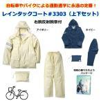 「通学合羽・ 雨合羽・ レインウエア」 レインタックコート 3303 (上下セット)学校指定 レインスーツ 自転車による通学