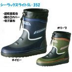 『長靴・メンズ」シーラックスライト超軽量長靴SL-352