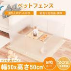ペットフェンス ペットサークル 組み立て ジョイント式 半透明 犬 猫 うさぎ サークル 8枚セット 50×50cm ペット ゲージ