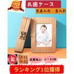 乳歯ケース 木製 名前入れ 人気 赤ちゃん 記念 乳歯ボックス 写真入れ 乳歯管理ケース  誕生日プレゼント 男の子 女の子 出産祝い