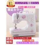 家庭用ミシン 電動ミシン 12種類縫い目 操作簡単 手作り DIY