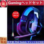 ゲーミングヘッドセット ヘッドホン ARKARTECH G2000 PS4 スイッチ PC フォーナイト ボイスチャット 対応 ゲーム ヘッドフォン switch ブルー レッド