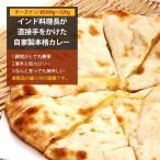 [凍]■チーズナン1枚(お届けまで一日もっとかかります)/ナン/チーズナン/インドナン
