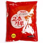 市場唐辛子粉1kg調味用甘口(細)-中国産/唐辛子粉/調味料