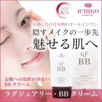 ICHIKO ラグジュアリー BBクリーム 40ml
