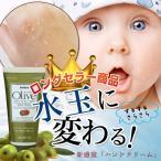 ハンドクリーム 天然オリーブ配合 水分たっぷり☆オリーブ ハンドクリーム 80g ウォータードロップ 高保湿ハンドクリーム