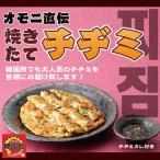 焼肉屋さんの元祖プレーンチヂミ 大判1枚(特製タレ付き)