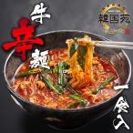 黒毛和牛使用 韓国苑特製 牛辛麺 1食