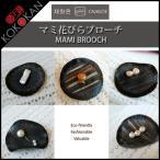 ブローチ 花びら mami (55mm×50mm) ハンドメイド ブローチピン かわいい 馬毛 幸運 淡水真珠 ブローチ