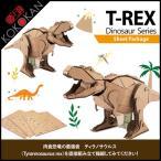 ラジコンカー ペーパークラフト 組み立て専用シート 恐竜 T-REX(駆動品別売) ダンボール 工作 ラジコンカー シート 子供 大人 親子トイ