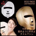 【無料発送】LEDマスク エコフェース